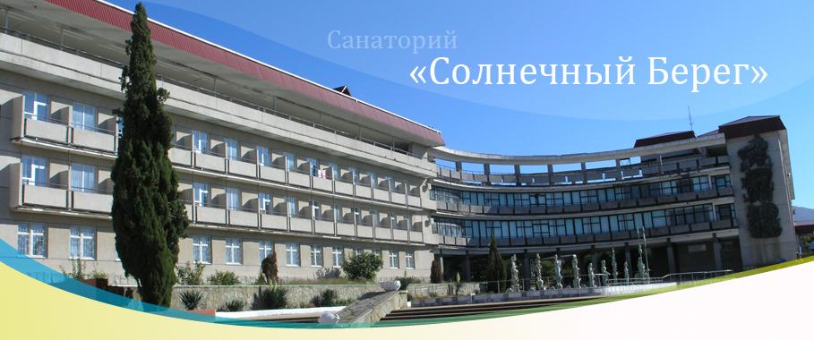 Солнечный берег беларусь официальный сайт